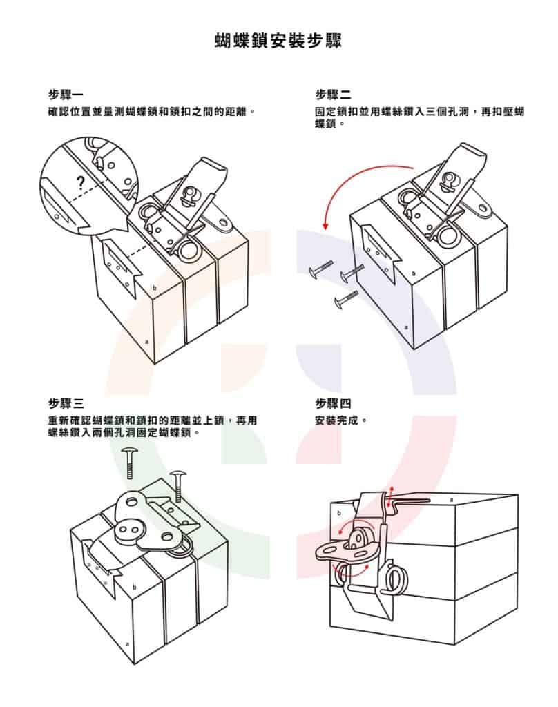 蝴蝶鎖扣安裝步驟