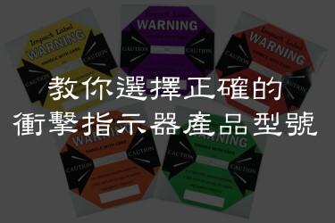 防震動標籤的【採購技巧】-每日新聞