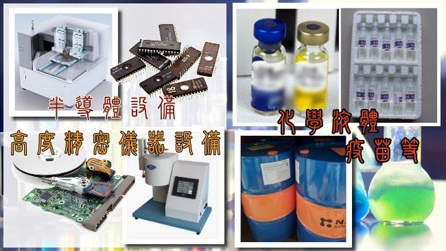 適用於半導體設備運輸、高度精密儀器設備或化學液體、疫苗等