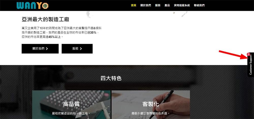 全新官網-更新上線
