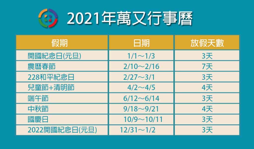 2021年行事曆
