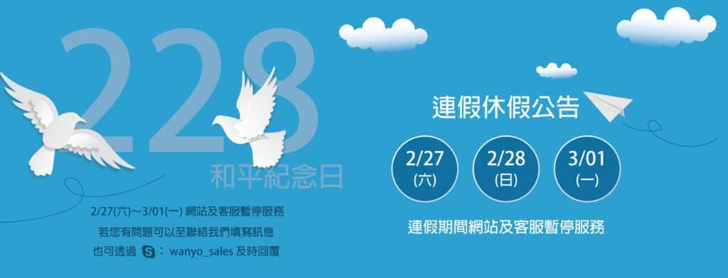 228和平紀念日連假休假公告